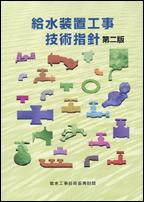 水装置工事技術指針(第2版)