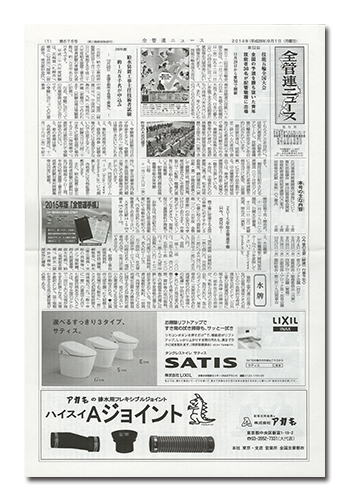 月刊紙 全管連ニュース