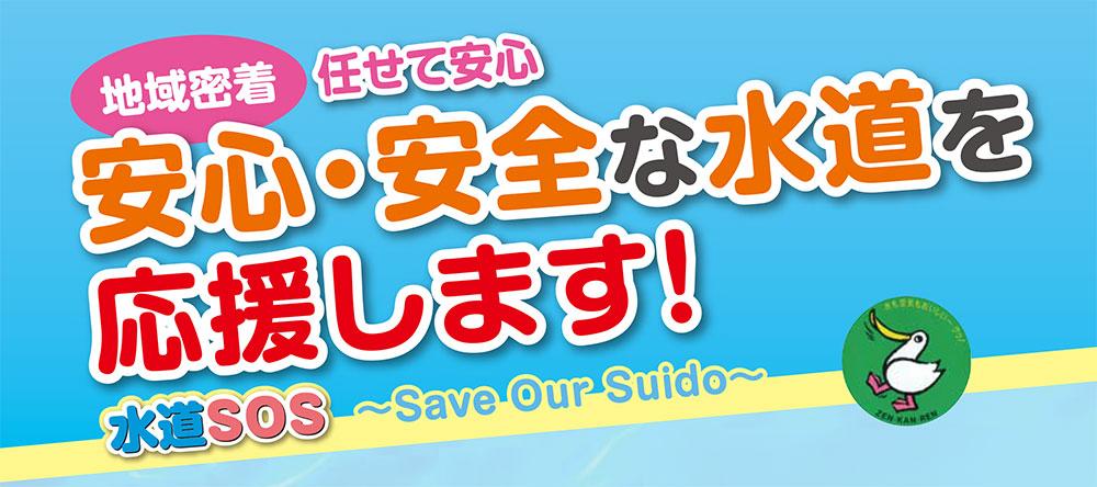 地域密着任せて安心 安心・安全な水道を応援します! 水道SOS~Save Our Suido~