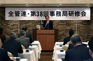 第38回事務局研修会