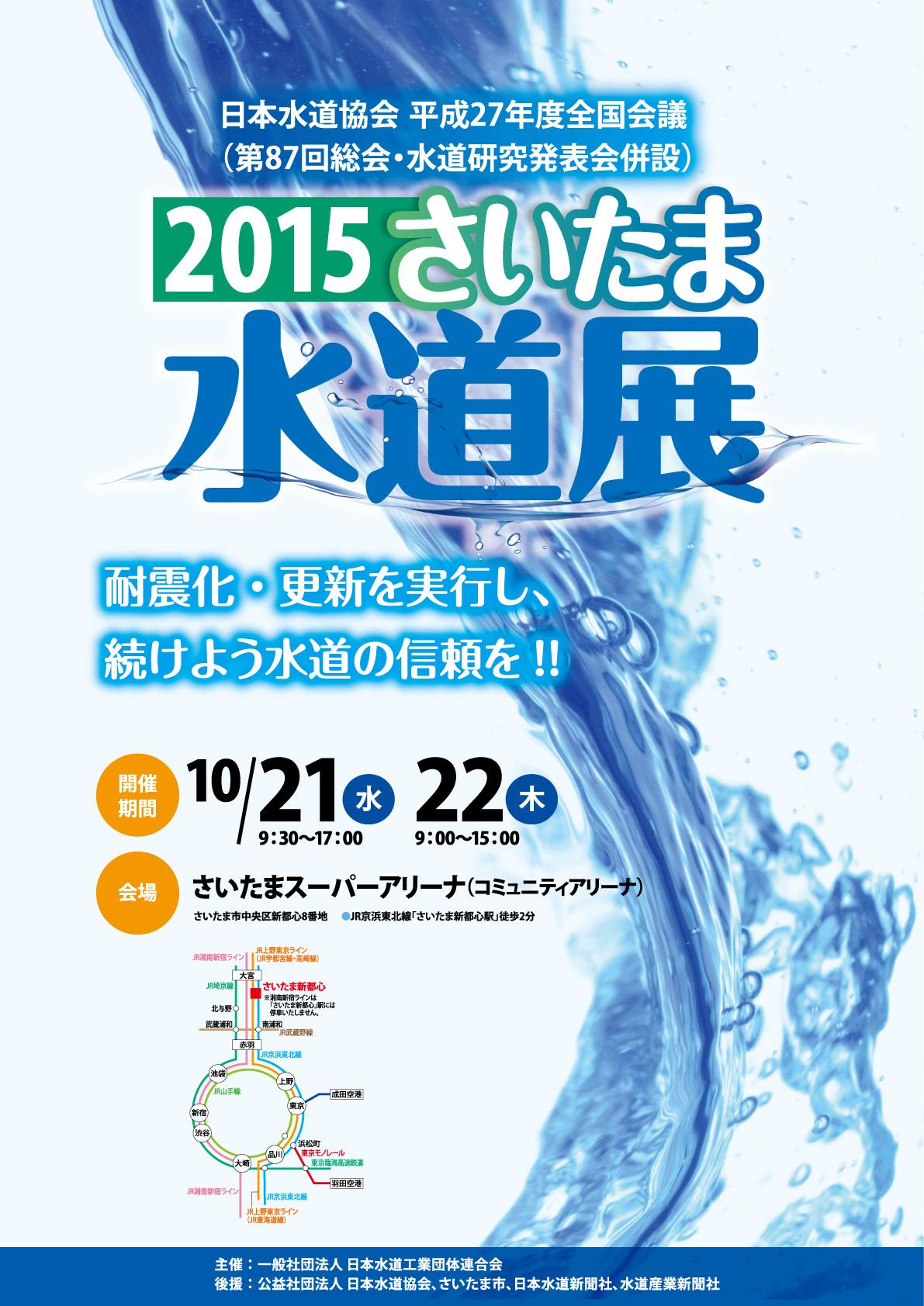 saitama2015_poster