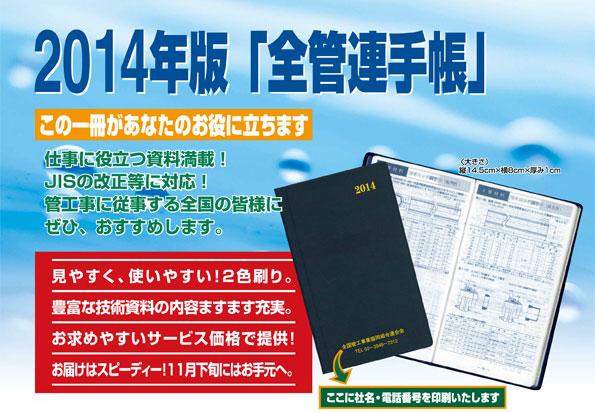 2014年「全管連手帳」