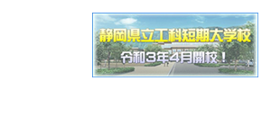 静岡県立工科短期大学校 令和3年4月開校!