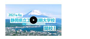 2021年4月 静岡県立工科短期大学校 開校!