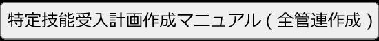 特定技能受入計画作成マニュアル
