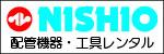 NISHIO 配管機器・工具レンタル